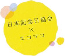 日本記念日協会×エコマコ