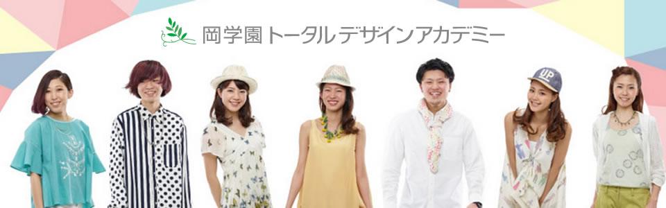 岡学園トータールデザインアカデミー