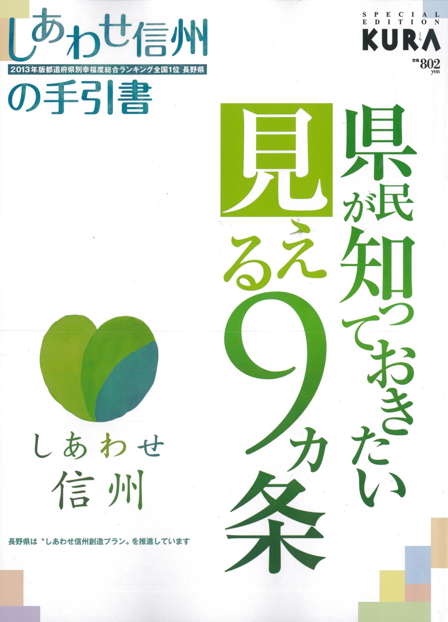 【掲載情報】「KURA special edition」