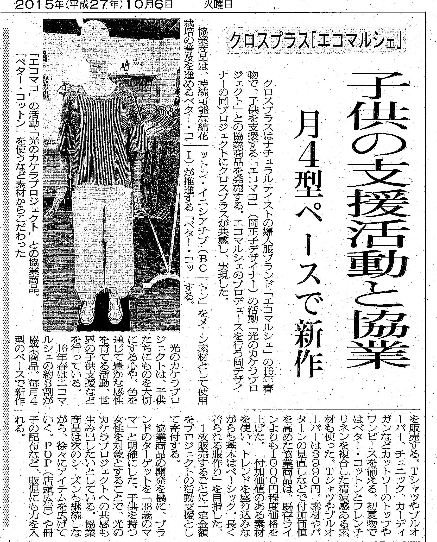 クロスプラスのブランド「エコマルシェ」と 「エコマコ」と協業商品を発売! の記事を繊研新聞に掲載していただきました!
