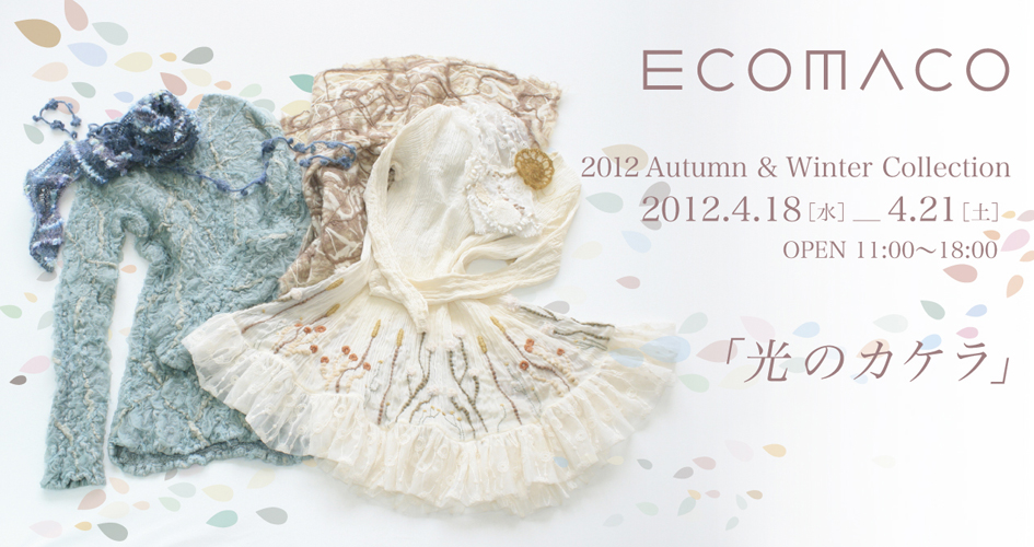 2012 Autumn & Winter Collection 開催