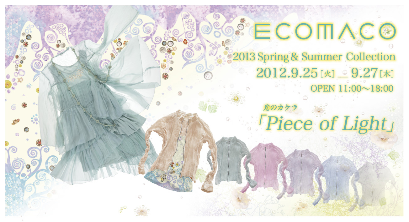 2013 Spring & Summer Collection 開催