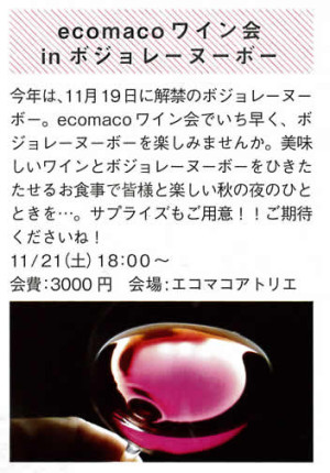 ecomaco ワイン会開催のお知らせです♪