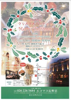 エコマコ クリスマスパーティのお知らせです♪