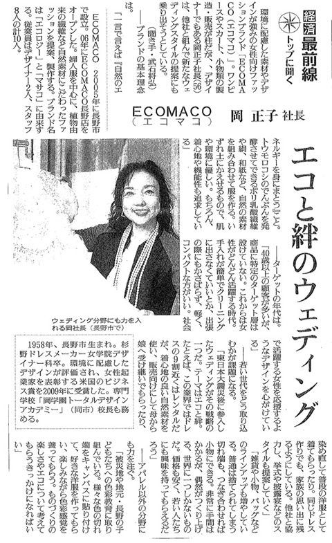 エコと絆のウェディング!~読売新聞に掲載されました~