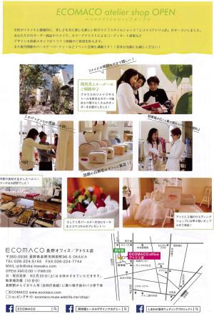 ながの情報3月号エコマコアトリエ店掲載のお知らせ!~エコマコ~