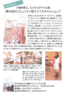 月刊「KURA3月号」エコマコアトリエ店掲載のお知らせ~エコマコ~
