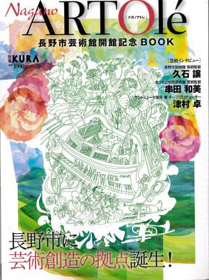 別冊KURA 「Nagano ARTOle」ナガノアトレ掲載のお知らせ♪
