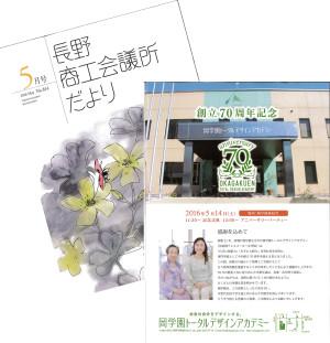 長野商工会議所だより5月号・6月号掲載のお知らせ♪