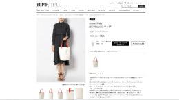 アッシュ・ペー・フランスのオンラインショップで 話題のエコマコの白無垢シリーズ販売スタート☆