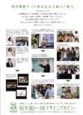 長野商工会議所 7月号に掲載されました!