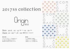 エコマコ~2017SS展示会開催のお知らせです☆
