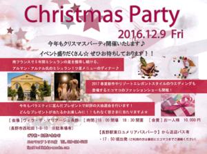 エコマコ クリスマスパーティのご案内です!!