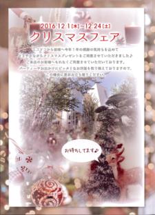 「クリスマスフェア」開催のお知らせです☆
