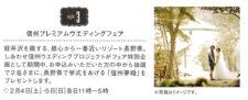 伊勢丹新宿店にて プライベートウエディングフェアを開催します☆