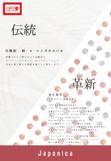 白無垢「結」×シミズタカハル コラボレーションのお知らせ☆