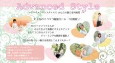 信州発アドヴァンスドスタイル 「エコマコ撮影会」が第6回開催決定!!