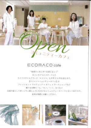 「エコマコ コミュニティカフェ オープン」