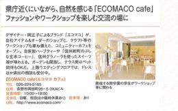 エコマコカフェが「ながの情報 9月号」に掲載していただきました。