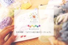 11/19は「いい育児の日」信州子育て応援プロジェクトワークショップ開催!