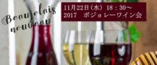 ECOMACO ボジョレーワイン会開催のお知らせ♪