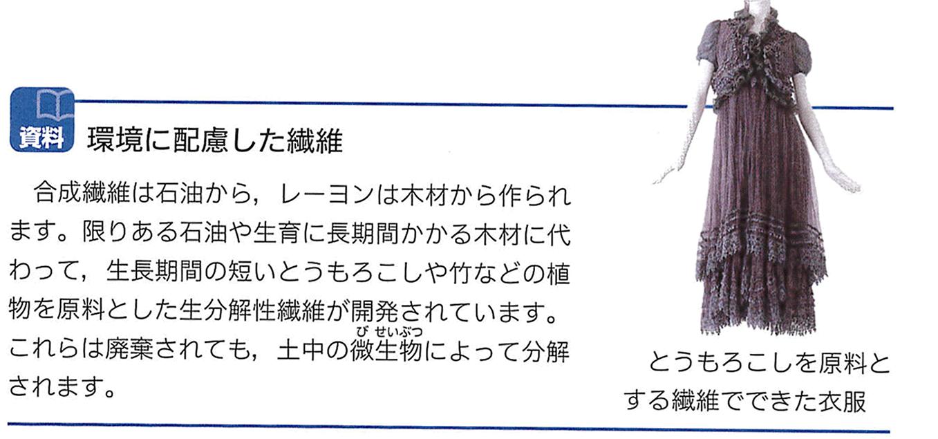 家庭科の教科書にポリ乳酸繊維の内容が掲載されました。
