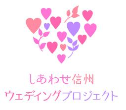「しあわせ信州ウエディング」公式サイト!