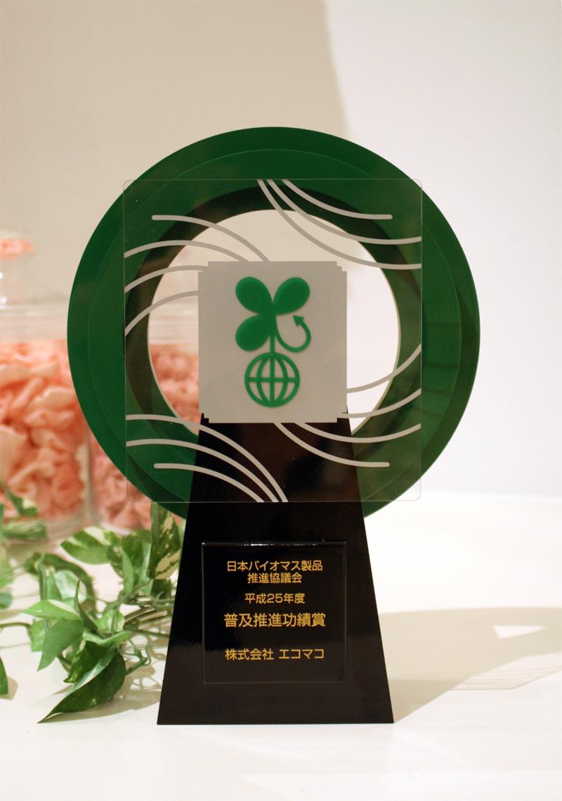 第三回バイオマス製品普及推進功績賞を受賞