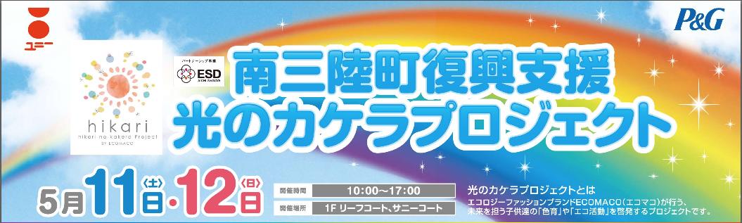 【光のカケラプロジェクト】名古屋リーフウォーク稲沢でイベント開催