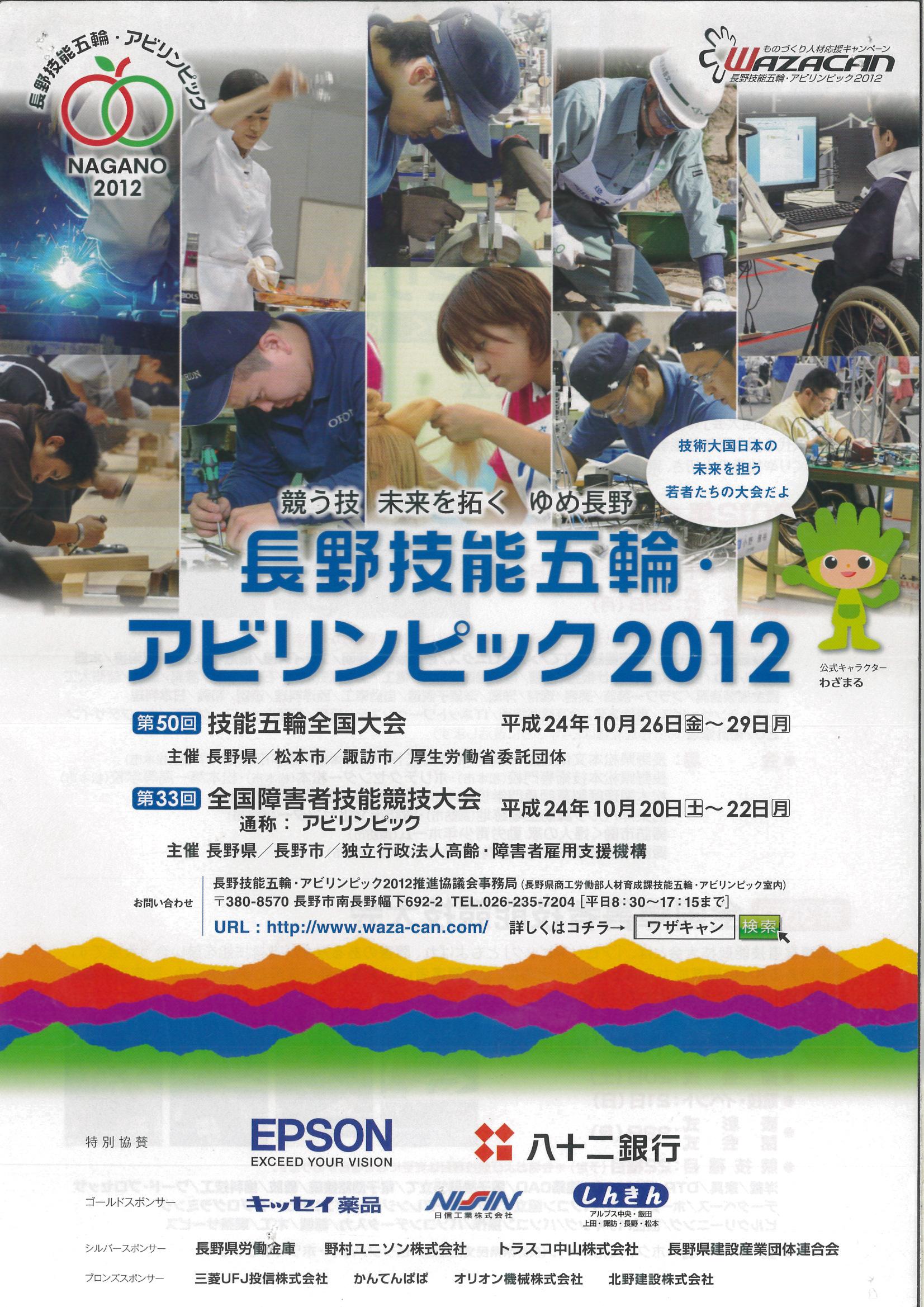 長野アビリンピック2012•洋裁部門の審査員に選出