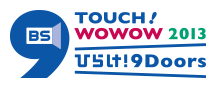 TOUCH!WOWOW2013 「1DAY!デザインバトル」でECOMACOのポリ乳酸が登場