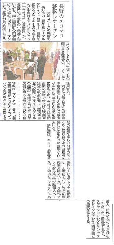 エコマコアトリエ店オープンの記事が信濃毎日新聞社さんに掲載されました!