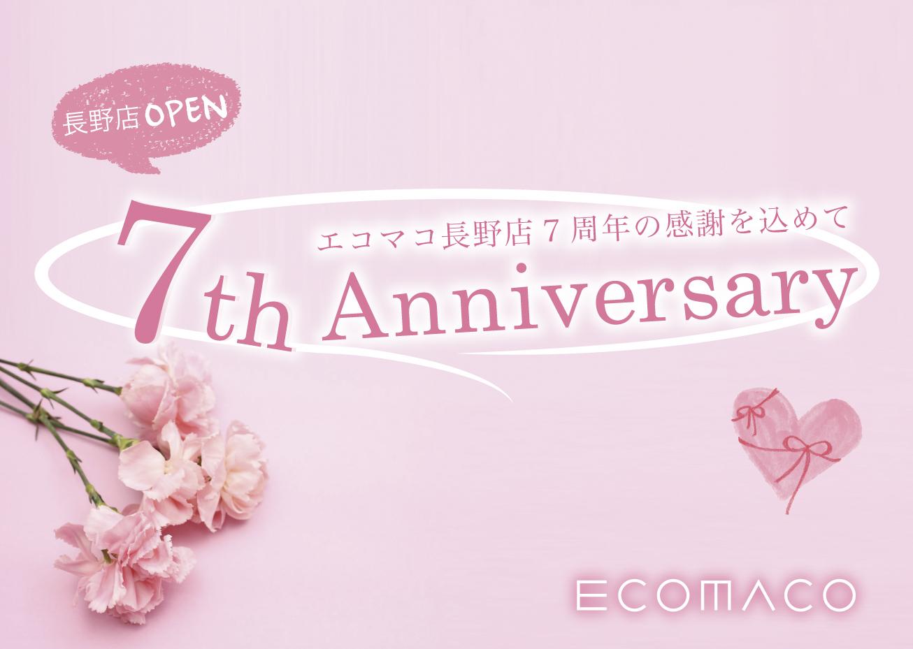 エコマコ長野店•オープン7周年
