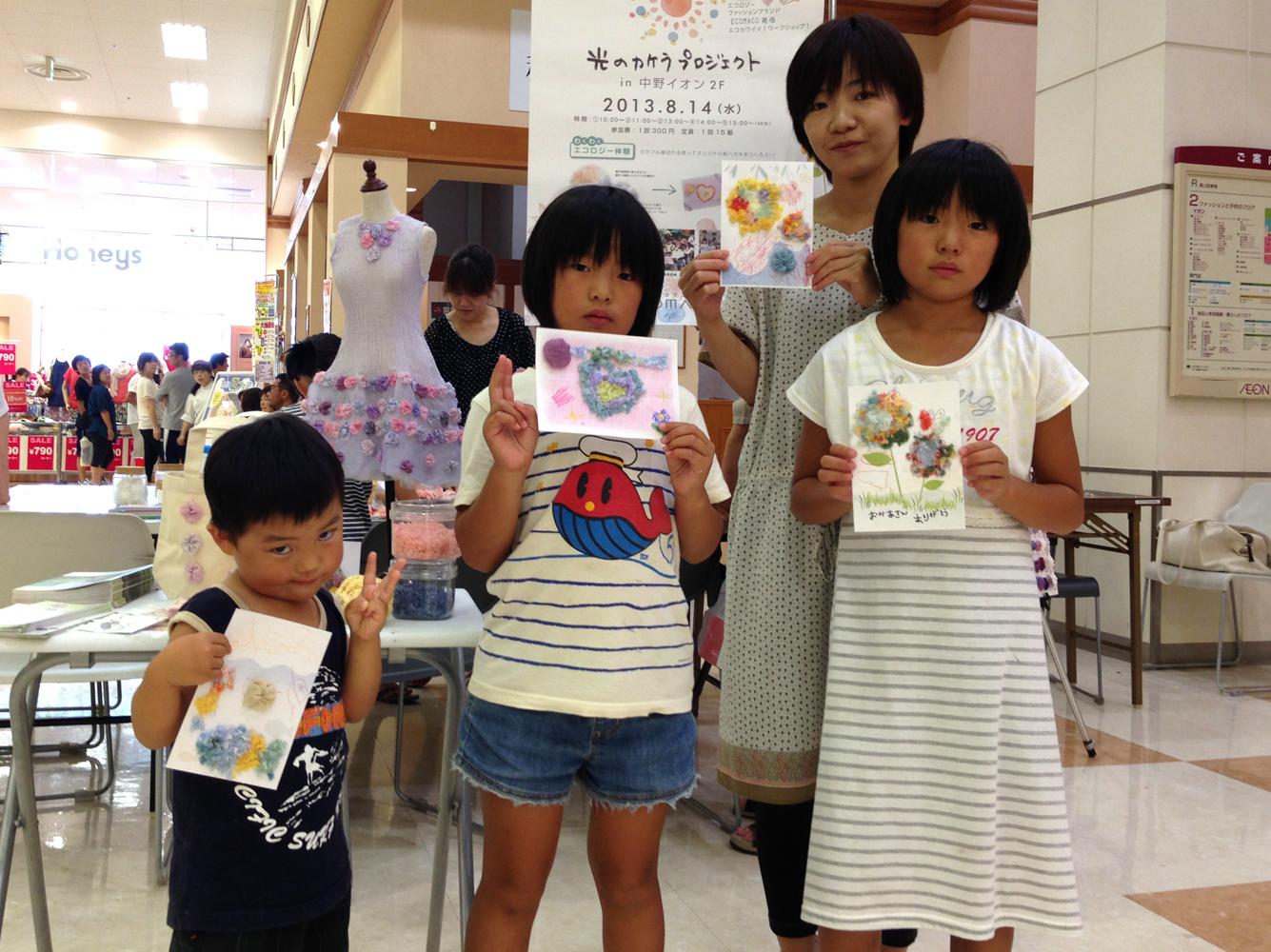 イオン中野店にて夏休みワークショップを開催