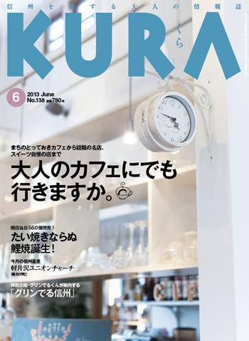 【掲載情報】KURA6月号