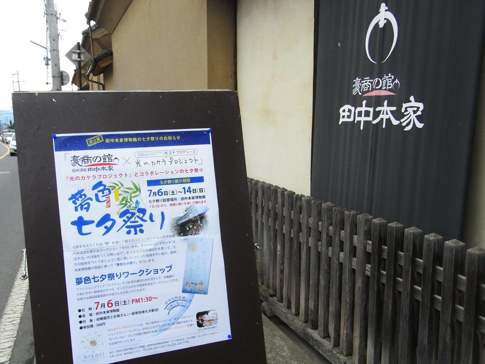 信州須坂 田中本家博物館での「夢色七夕祭りワークショップ」レポート