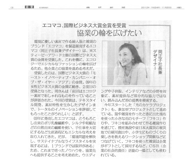 繊研新聞に掲載