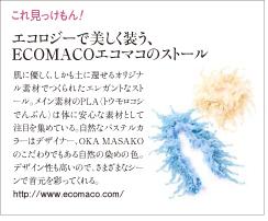 朝日新聞「ボンマルシェ」にてストール掲載。