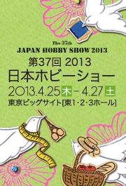 2013日本ホビーショー•チャリティーブースに出展