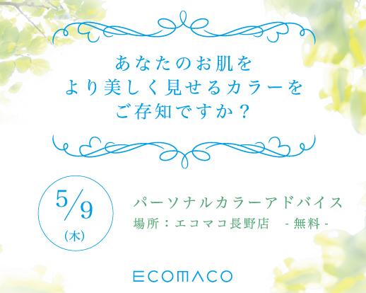 【エコマコ長野店】5月のカラーアドバイス