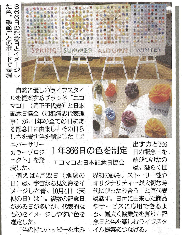 アニバーサリーカラープロジェクト始動!~繊研新聞に掲載されました~
