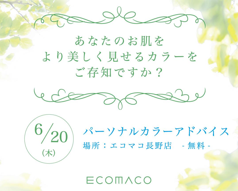【エコマコ長野店】パーソナルカラーアドバイス開催