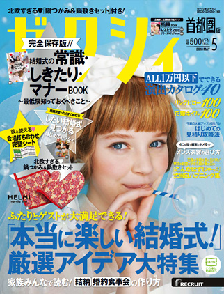 ゼクシィ5月号(3月23日発売)にエコマコ掲載