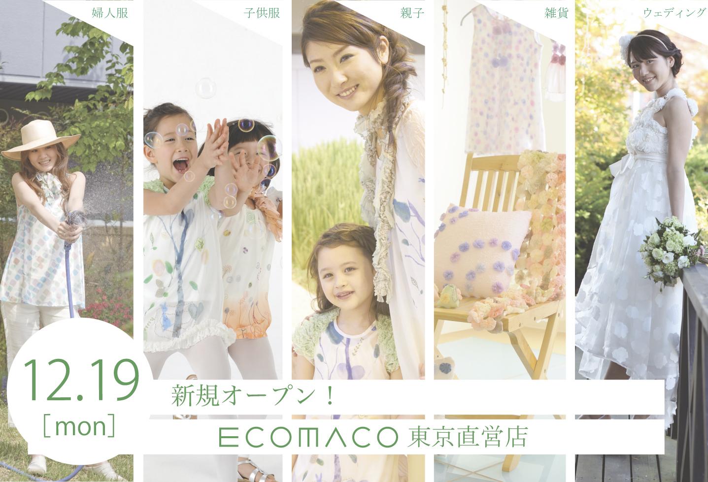 ECOMACO東京直営店がオープン!