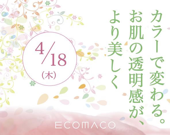 【エコマコ長野店】4月のカラーアドバイス