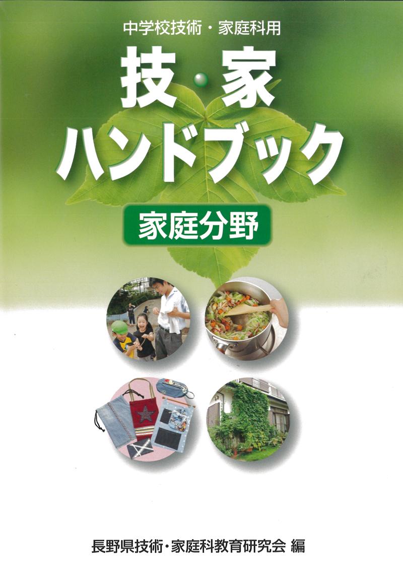 「中学校技術•家庭科用 技•家ハンドブック」にエコマコが掲載