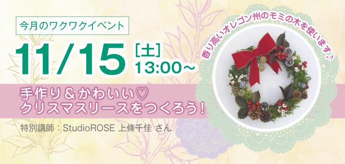 【エコマコ長野店】クリスマスリースづくり