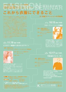 神戸ファッション美術館・秋期服飾文化セミナーに講師として参加します。