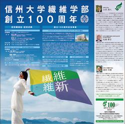 信州大学繊維学部 創立100周年広告に衣装提供