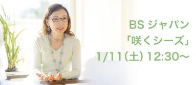 【テレビ放送】1月11日(土)昼12:30から放送の「咲くシーズ」に出演